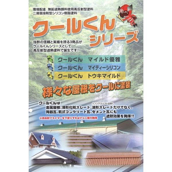 クールくんマイルド優雅 (A-217 ラクーンブラウン) 5.83Kg/セット 屋根用 遮熱塗料 スレート カラーベスト 金属屋根 弱溶剤 シリコン樹脂