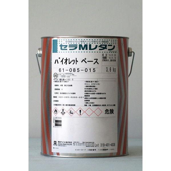 セラMレタン (バイオレット ベース) 3.6Kg/缶セラMレタン 塗料 弱溶剤 ターペン可溶 ウレタン樹脂 原色 業務用 耐候性 耐薬品性 耐水性