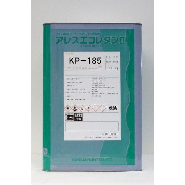 アレスエコレタン2 (KP-185) 15Kg/缶 塗料 油性 OP DIY 壁 鉄部 木部 クロムフリー 防カビ 防藻 耐候性 ウレタン樹脂