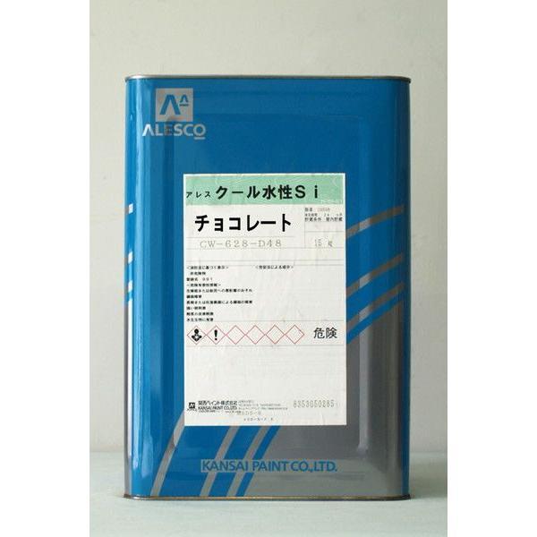 アレスクール水性Si (チョコレート) 15Kg/缶 遮熱 遮熱塗料 水性 窯業系屋根 カラーベスト 波形スレート 赤外線反射 消費電力削減