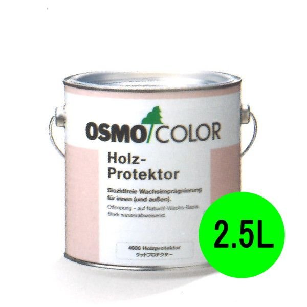 オスモカラー #4006 ウッドプロテクター (防カビ用下塗り) 2.5L /缶 OSMO 防カビ 下塗り ペンキ DIY 塗装 木部 屋内 自然塗料 オスモ&エーデル