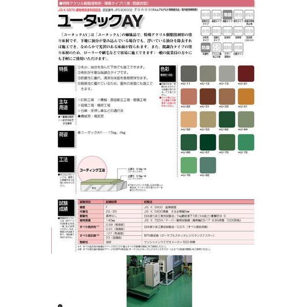 「ベロ付(注ぎ口)」ユータックAY(指定色) 15Kg/缶「ご希望の色に調色します。色目により割高になります」