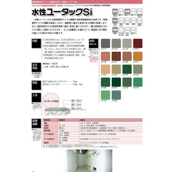 「ベロ付(注ぎ口)」水性ユータックSi (U-53) 16Kg/缶床用 コンクリート モルタル 塗床 1液 水性 作業性 防塵 環境対応 薄膜 日本特殊塗料