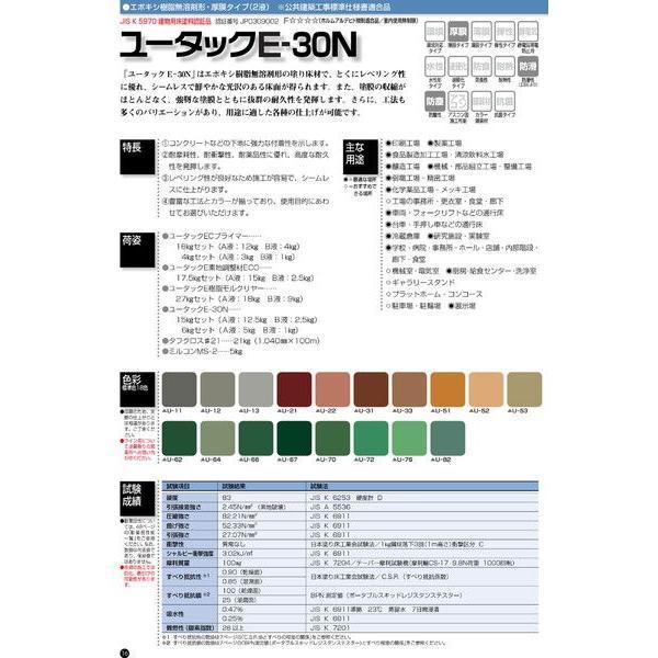 「ベロ付(注ぎ口)」ユータックE−30N (U-51) 6Kg/セット 床用 コンクリート 塗床 2液 厚膜 エポキシ樹脂 耐摩耗性 耐衝撃性 耐薬品性 耐久性
