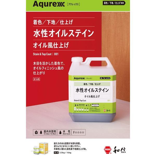 「ベロ付(注ぎ口)」アクレックスNo.3900 ネオステイン N-4(マホガニー) 14Kg/缶 水性 環境対応型 着色剤 速乾 オイルフィニッシュ風 ワシン