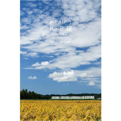 ありがとう札沼線 ポストカード [A] 8枚入り pepanprt 02