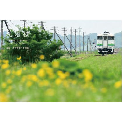ありがとう札沼線 ポストカード [A] 8枚入り pepanprt 06