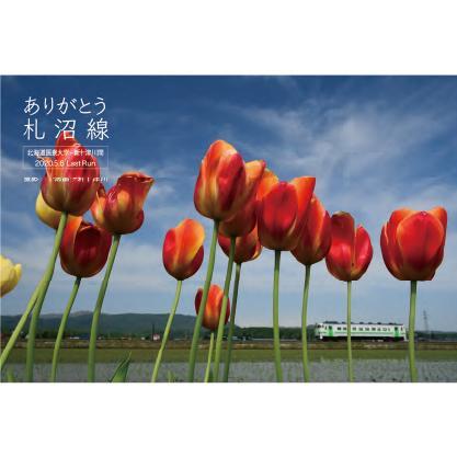 ありがとう札沼線 ポストカード [A] 8枚入り pepanprt 09