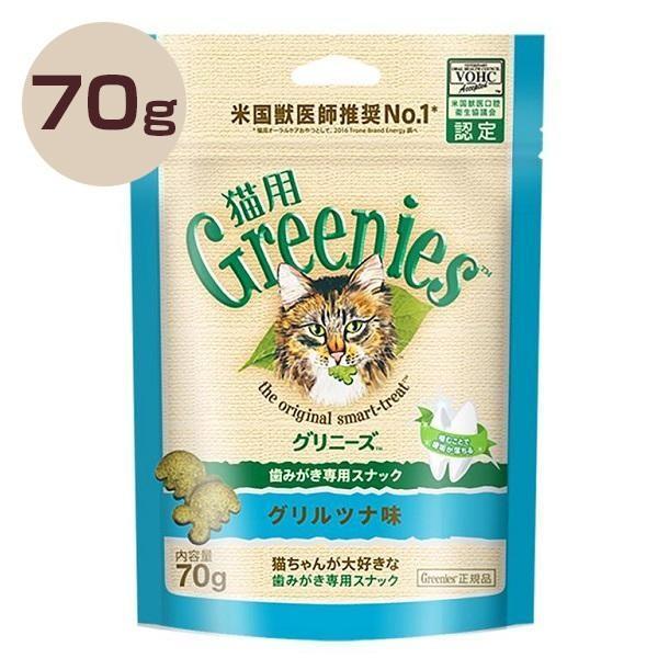 猫用グリニーズ (正規品)グリルツナ味