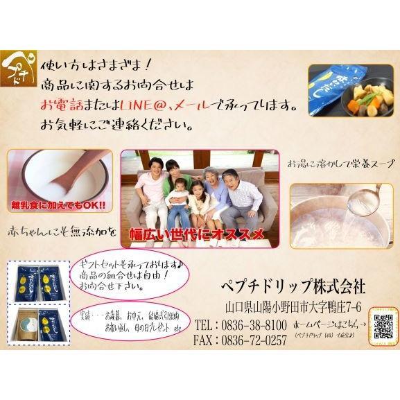 【無添加粉末ペプチドだしの極み】味わいだし 100g(10g×10包) peptiderip 10