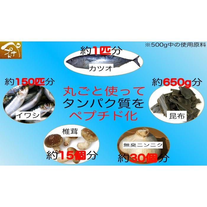 【無添加粉末ペプチドだしの極み】味わいだし 500g peptiderip 09