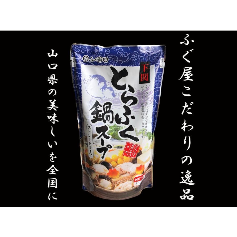 【国産】とらふく鍋スープ(ストレートタイプ)700g 3〜4人前 peptiderip