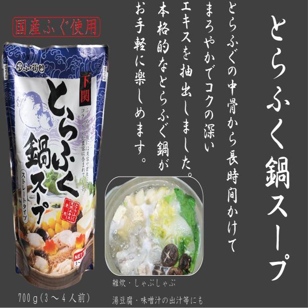 【国産】とらふく鍋スープ(ストレートタイプ)700g 3〜4人前 peptiderip 02