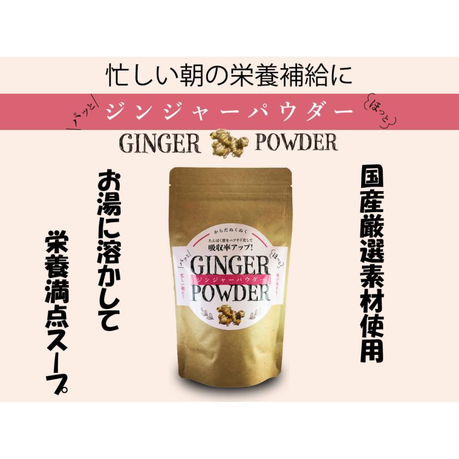 パッとほっとジンジャーパウダー~カラダ温まる栄養満点スープ~ peptiderip