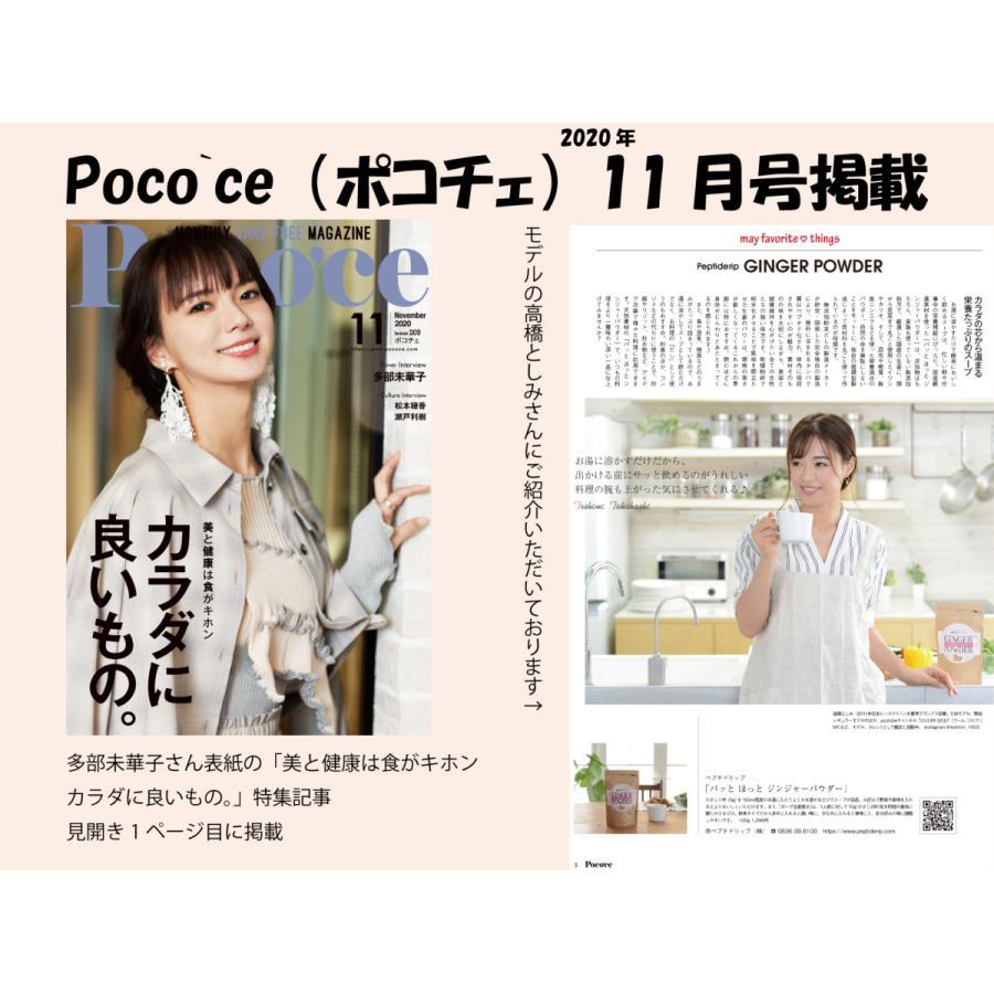 パッとほっとジンジャーパウダー~カラダ温まる栄養満点スープ~ peptiderip 04