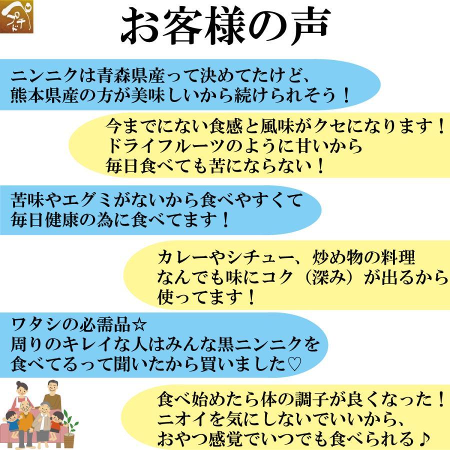 【熊本県産】黒ニンニク 250g入 無添加 食後のニオイが気にならないニンニク使用!|peptiderip|09