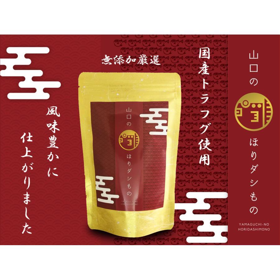 山口のほりダシもの【国産トラフグ使用!】タンパク質をペプチド化!風味豊かな新商品! peptiderip
