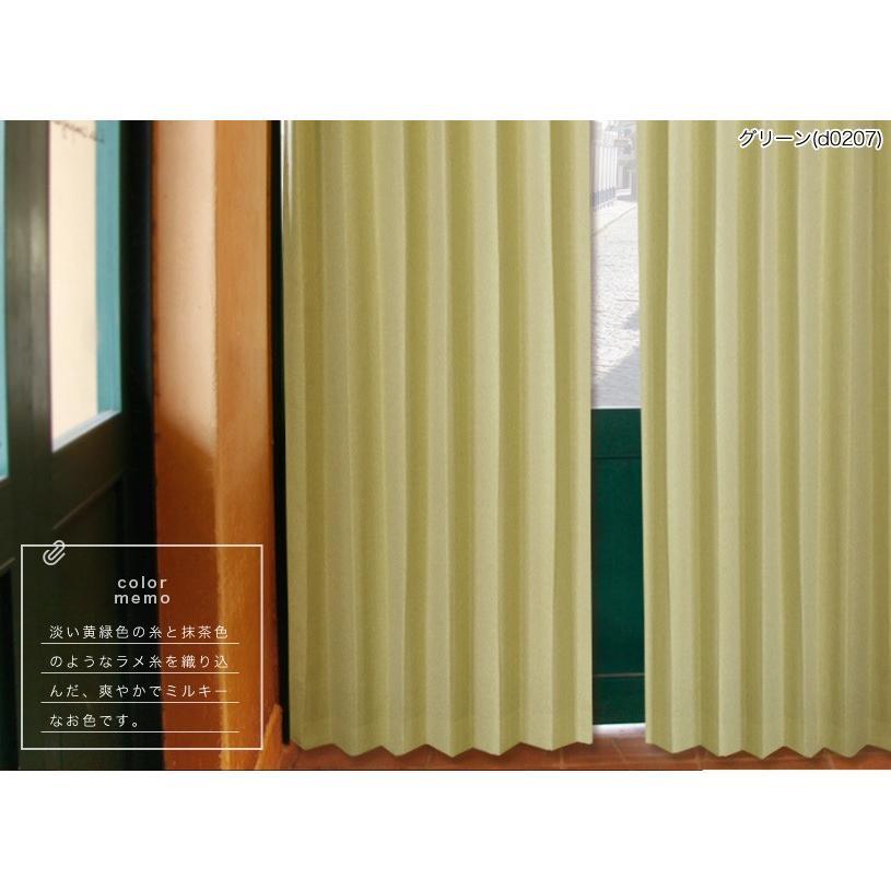 カーテン 遮光カーテン おしゃれ 送料無料 オーダー 遮光カーテンカーテン 遮熱 防炎 ミオクラッセ 遮光カーテン裏地付き 1.5倍ヒダ perfect-space-c 17