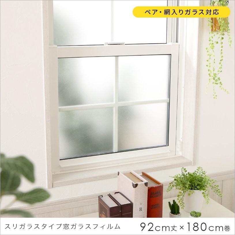 フィルム 窓