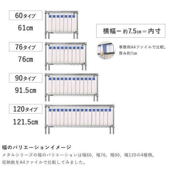 スチールラック  メタル ラック ルミナス メタルルミナス 幅120 奥行35 高さ180 5段 25mm EF25-12185|perfect-space|15