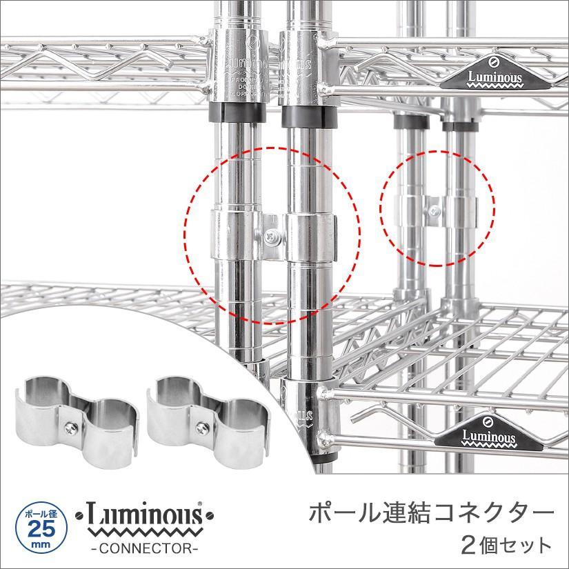 [25mm] ルミナス ポール連結コネクター スチールラック 2個 パーツ IHL-LCN2S|perfect-space