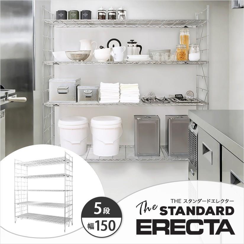 送料無料 幅150 奥行60 高さ185 5段 スタンダードエレクター Lシリーズ ERECTA シルバー スチールラック スチールラック 什器 厨房 収納ラック L1520L18305