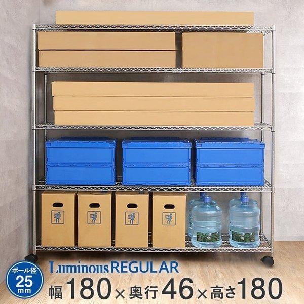 送料無料 スチールラック 幅180 5段 ルミナス スリムラック 収納棚 キャスター付 業務用 会社 オフィス 大容量