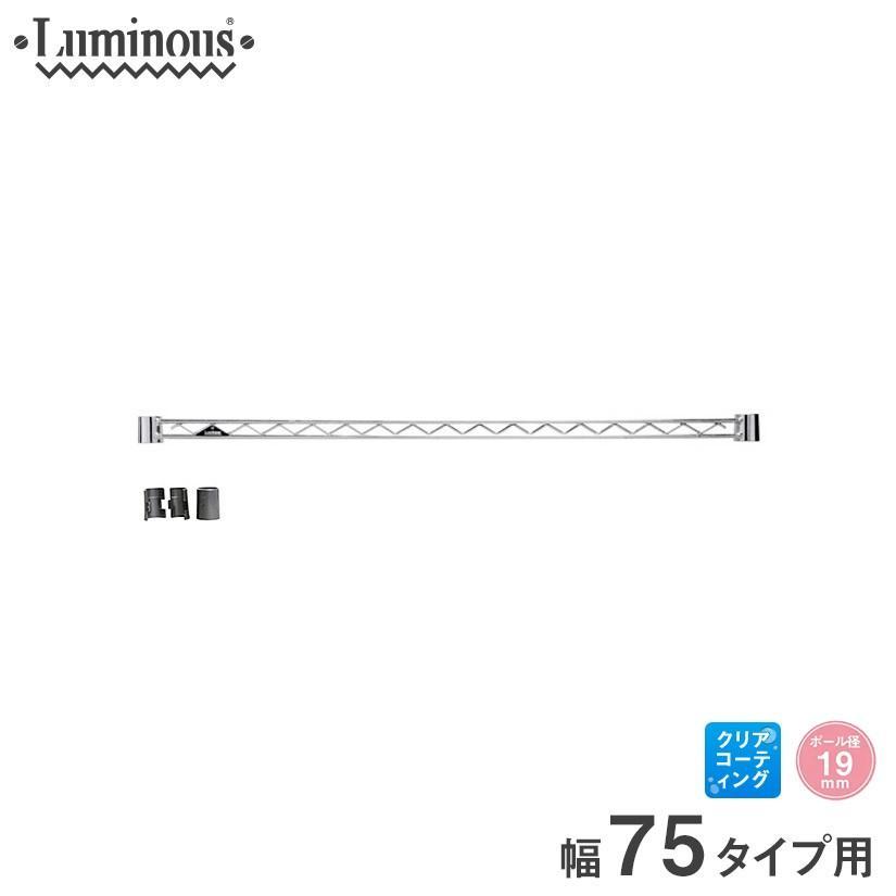 予約販売(通常1ヶ月以内出荷)[19mm] ルミナス ワイヤーバー スチールラック 幅75 パーツ WBT-076SL|perfect-space
