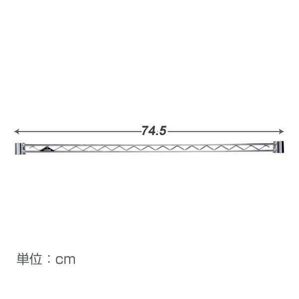 予約販売(通常1ヶ月以内出荷)[19mm] ルミナス ワイヤーバー スチールラック 幅75 パーツ WBT-076SL|perfect-space|02