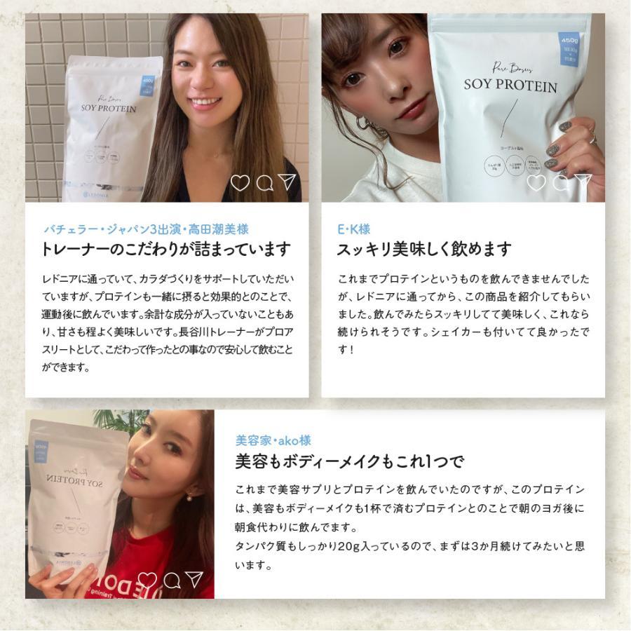 ソイプロテイン プロテイン Pure Basics ピュアベーシックス 女性 美容 ボディメイク 美容プロテイン ダイエット 人工甘味料 不使用 保存着色料 無し PureBasics|peros|11