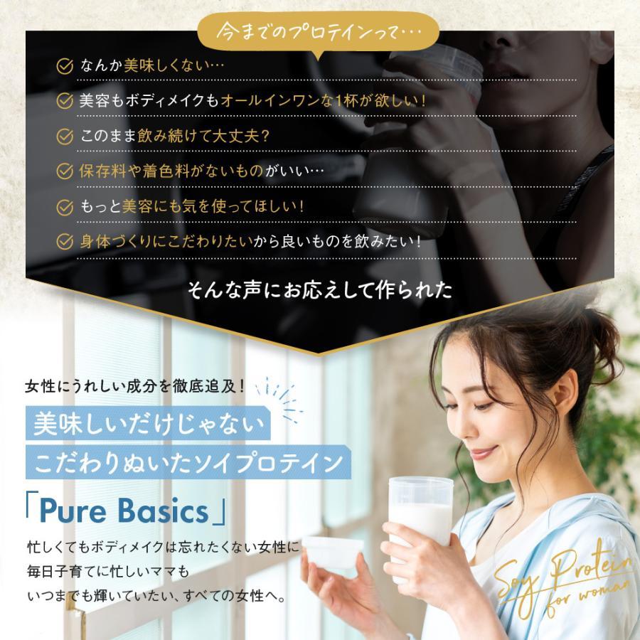 ソイプロテイン プロテイン Pure Basics ピュアベーシックス 女性 美容 ボディメイク 美容プロテイン ダイエット 人工甘味料 不使用 保存着色料 無し PureBasics|peros|06