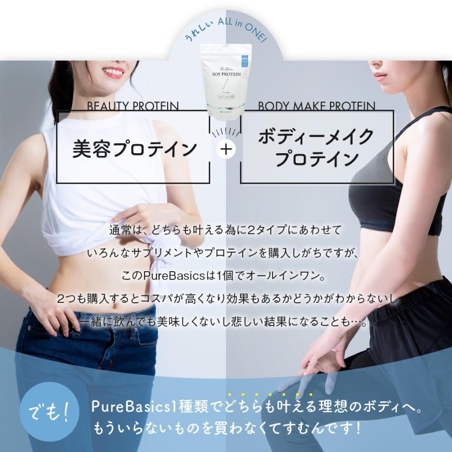 ソイプロテイン プロテイン Pure Basics ピュアベーシックス 女性 美容 ボディメイク 美容プロテイン ダイエット 人工甘味料 不使用 保存着色料 無し PureBasics|peros|08