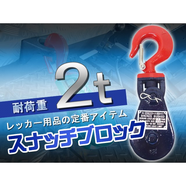 スナッチブロック 2トン ブロック滑車 フック式 スイベルタイプ レッカー車 積載車 セルフローダー トラック アメリカ製 レッカー用品 Snatch Block 2t|perotools