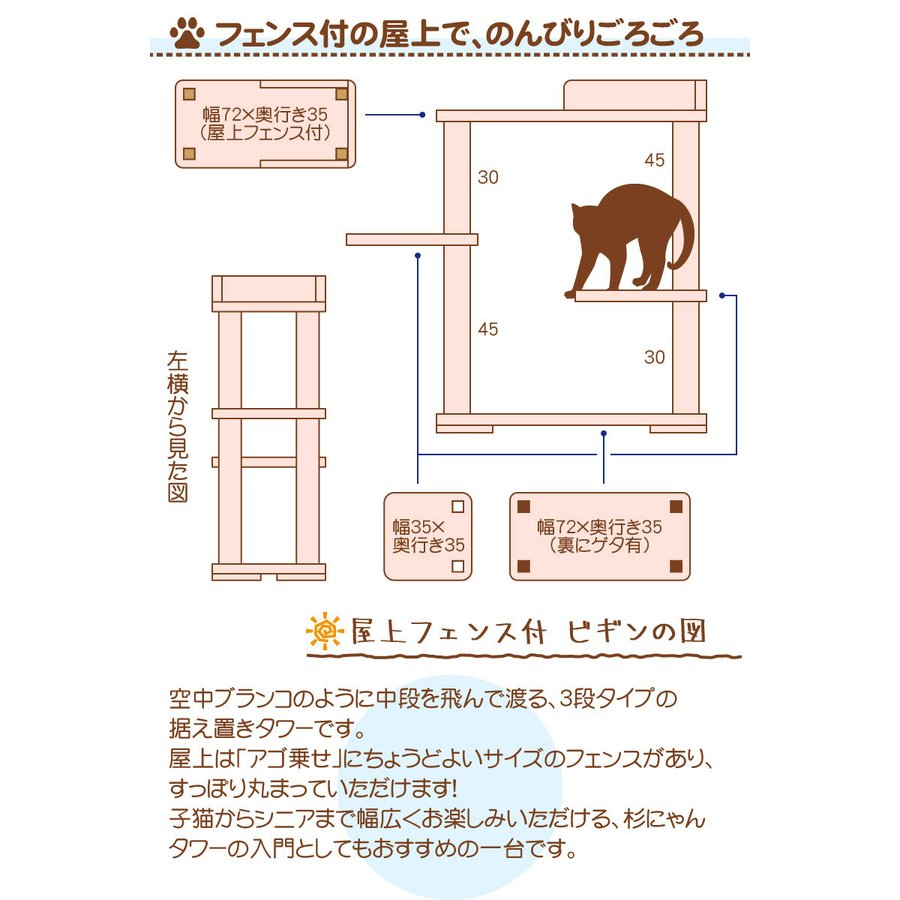 キャットタワー 木製 杉にゃん 据え置き  ビギン 全高約94cm おすすめ シニア 子猫 爪とぎ 1年保証 運動不足 おしゃれ 設置 簡単|pet-kagu-kagu|02