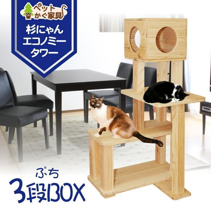 キャットタワー 木製 杉にゃん 据え置き ぷち3段BOX 全高132cm おすすめ シニア 子猫 1年保証 運動不足 おしゃれ 設置 簡単 pet-kagu-kagu