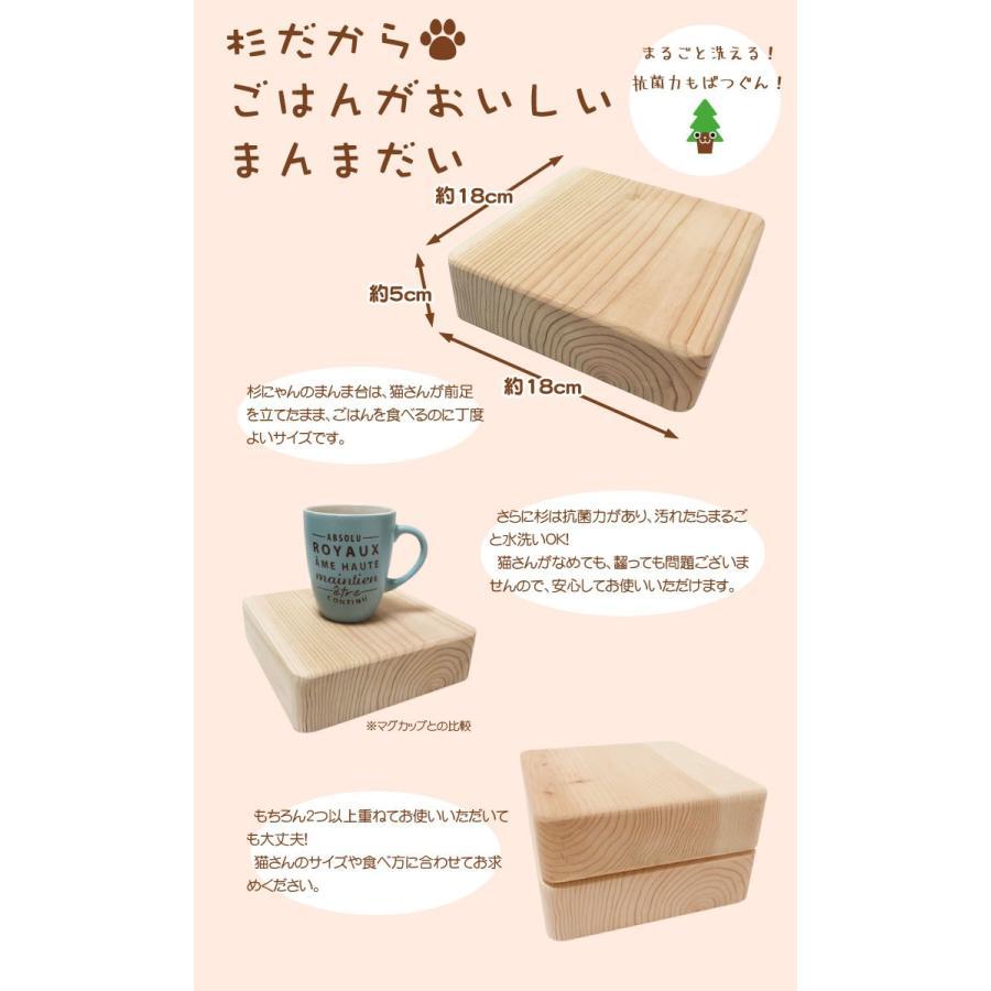 杉にゃん 木製 自然素材 まんま台 角型 犬猫用 縦横16-18センチ 長方形の場合もございます pet-kagu-kagu 02