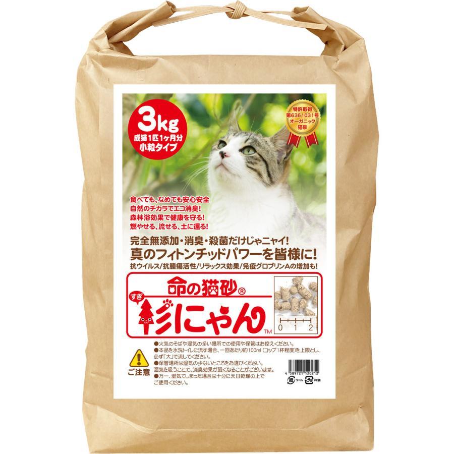 猫砂 命の猫砂 杉にゃん 小粒タイプ(ベビー) 3kg/1袋 成猫1匹約1ヶ月分 初めての猫向け 無添加 固まらない 流せる オーガニック 安心 安全 消臭 殺菌|pet-kagu-kagu|02