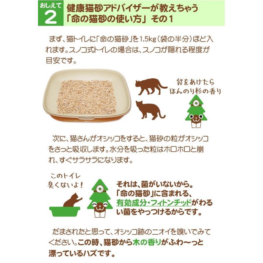 猫砂 命の猫砂 杉にゃん 小粒タイプ(ベビー) 3kg/1袋 成猫1匹約1ヶ月分 初めての猫向け 無添加 固まらない 流せる オーガニック 安心 安全 消臭 殺菌|pet-kagu-kagu|04