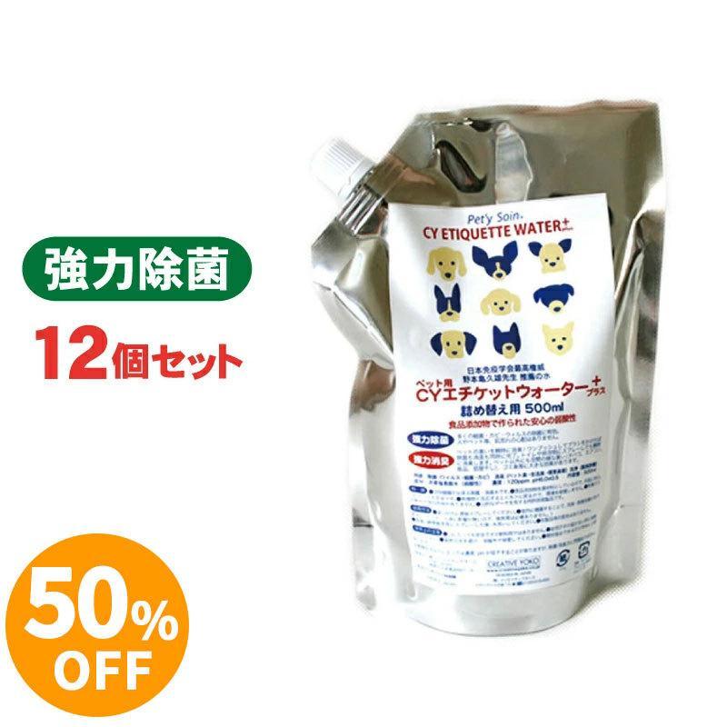 まとめ買い 12個セット 次亜塩素酸水 消臭 除菌 強力除菌 強力消臭 エチケットウォーター+(プラス) 詰替用 500ml 次亜塩素酸 ウィルス