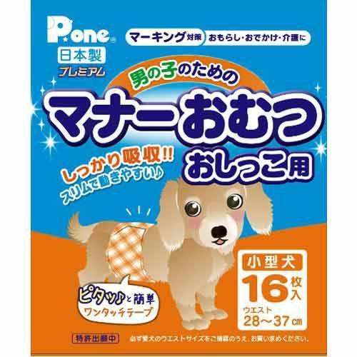 第一衛材 マナーベルト 男の子のためのマナーおむつ おしっこ用 小型犬 16枚 PMO-647 (おしっこオムツ)|pet-square