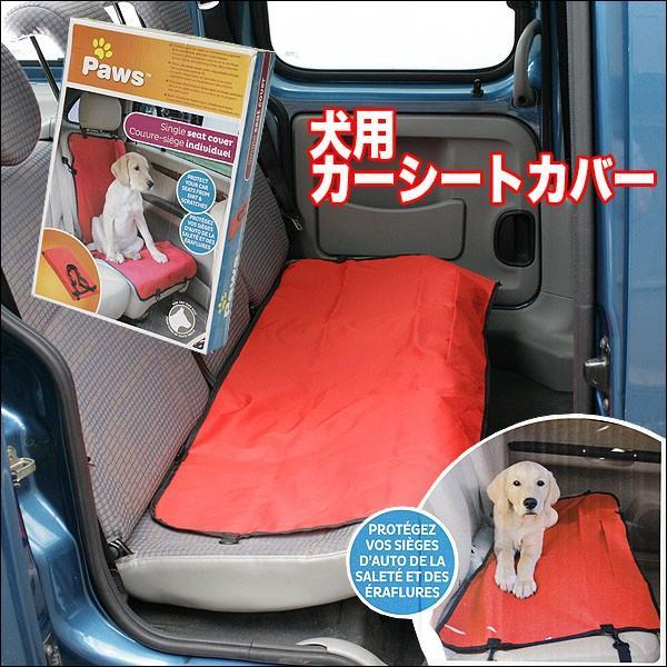 犬用カーシート ペット ドライブシート シートカバー 助手席・後部座席シングル(犬 車 シート) 送料無料 pet-square 02