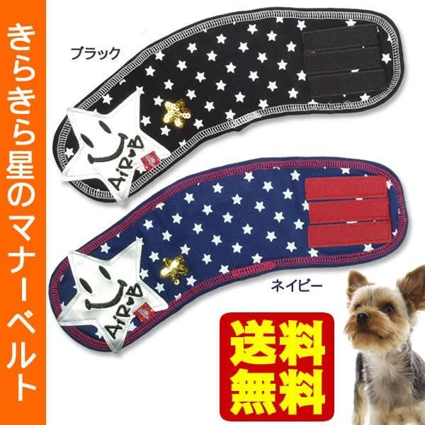 メール便 送料無料!きらきら星のマナーベルト 犬 男の子 マナーバンド/かわいい/おしゃれ/マーキング防止(代引き不可・通常商品と同梱不可)|pet-square