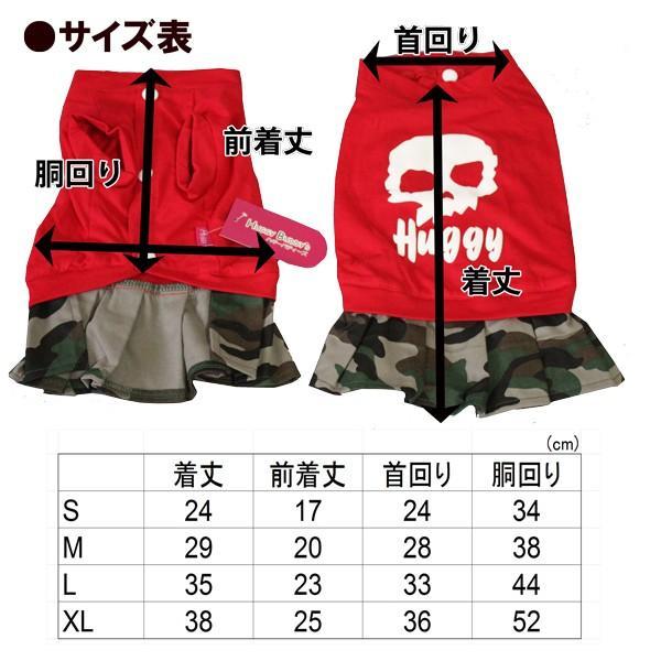 (EC)犬の服 ドクロと迷彩のワンピース(レッド) (S〜XLサイズ) HUGGY BUDDY'S(送料無料/代金引換不可/同梱不可)|pet-square|04