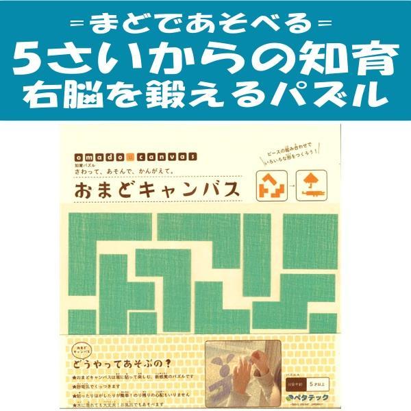 パズル A 【色選べます】 petatec-store