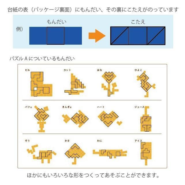 パズル A 【色選べます】 petatec-store 02