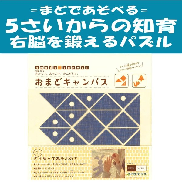 パズル B 【色選べます】|petatec-store