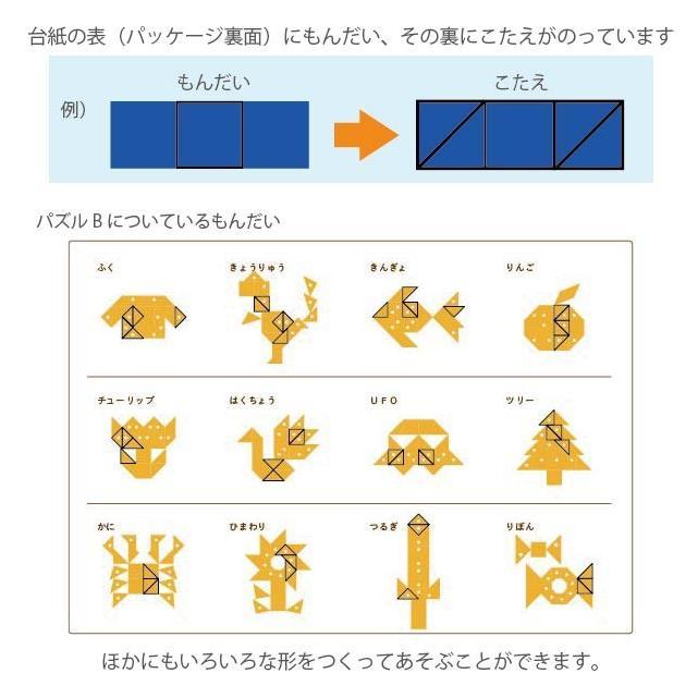 パズル B 【色選べます】|petatec-store|02