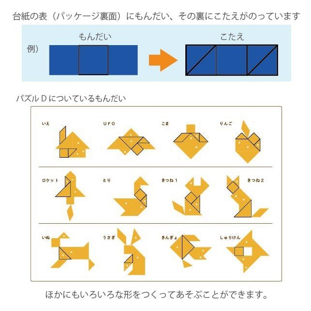 パズル D 【色選べます】 petatec-store 02