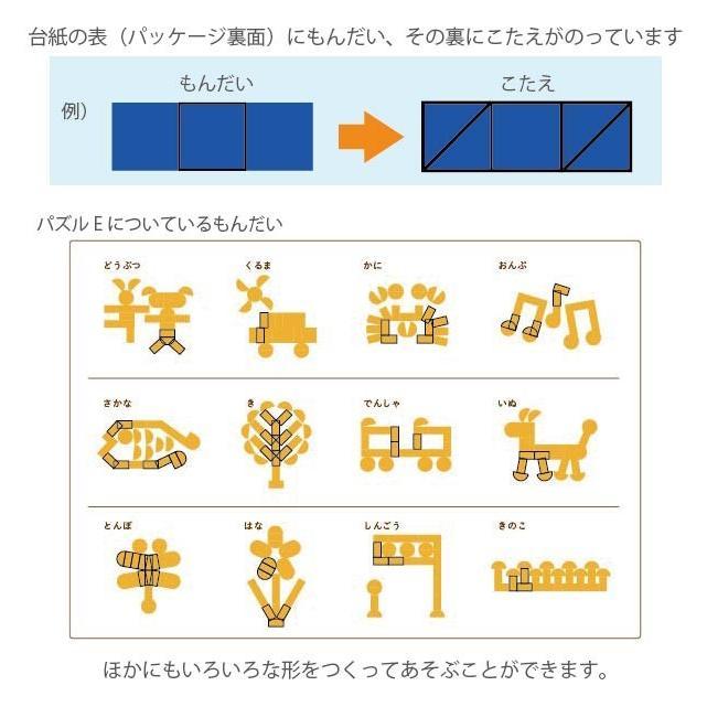 パズル E 【色選べます】|petatec-store|02