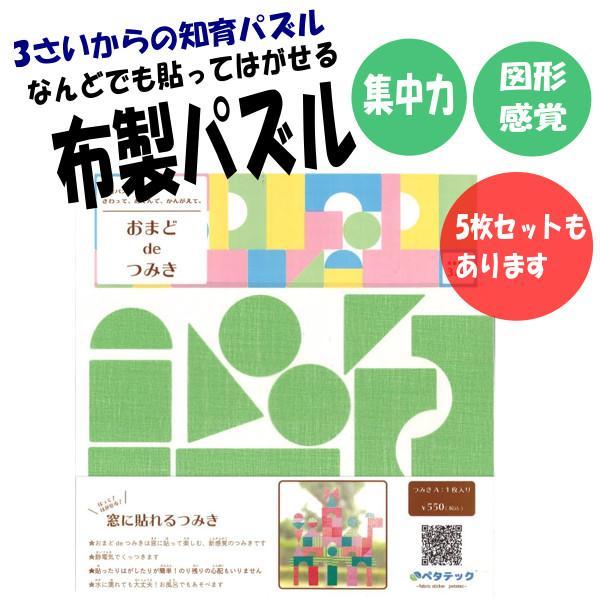 つみきA 【色選べます】|petatec-store